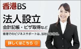 香港での法人設立、記帳会計、ビザ申請は香港BS