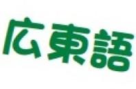 「上海料理屋編」SOWランゲージセンターの広東語講座