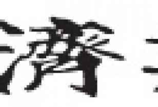 日本経済新聞 人気記事「急成長アマゾンに背を向けた佐川男子」8月17日~23日