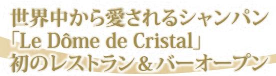 Le Dôme de Cristalオープン