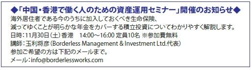 中国・香港の資産運用セミナー