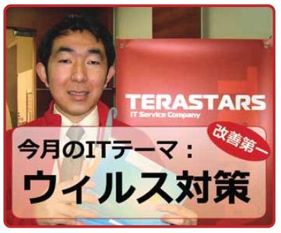 TERASTARS Computer Ltd.