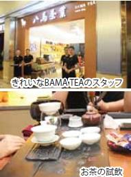 BAMA TEA(八馬茶業)