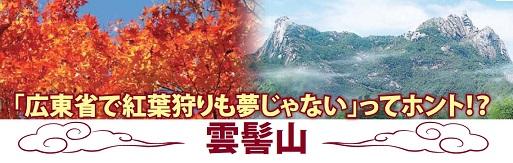 雲髻山(雲髻山旅遊区)