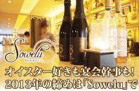 銅鑼湾(コーズウェイベイ)ダイニングバー「Sowelu」