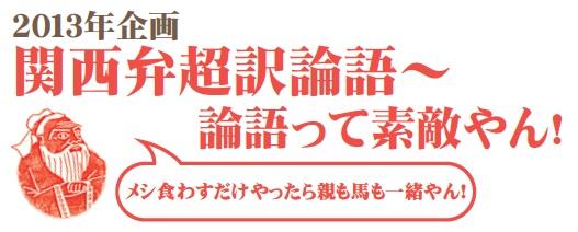 関西弁超訳論語