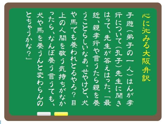 関西弁超訳論語「親孝行編」