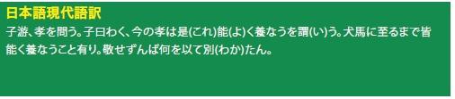 日本語現代語訳
