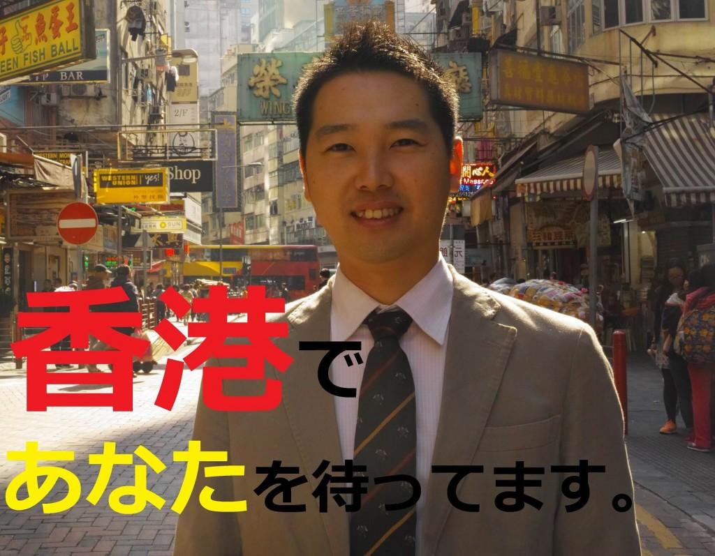 香港であなたを待っています