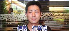伊藤 行輝さん