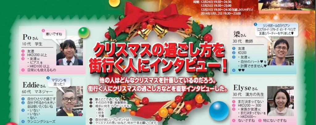 クリスマスの過ごし方を街行く人にインタビュー!1