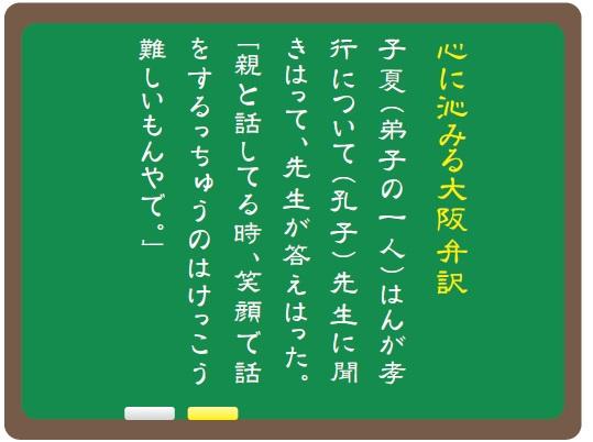 関西弁超訳論語 大阪弁訳