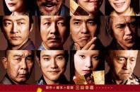 PPWおすすめ映画「清須会議」