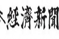 日本経済新聞 人気記事「住宅ローン(頭金3割)の常識は非常識?」10月26日~11月1日