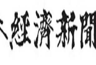 日本経済新聞 人気記事「収まらぬ自民の怒り 日航しばる」11月30日~12月6日