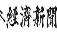 日本経済新聞 人気記事「日本酒でも偽装、醸造アルコールとは何か」12月7日~13日
