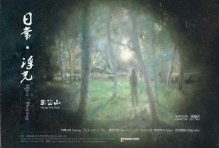 深セン市南山区にて「王岱山」油絵展覧会