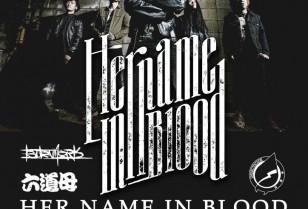 激ロックの「HER NAME IN BLOOD」が広州ライブを開催