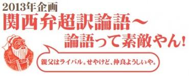 関西弁超訳論語「親子会話編」