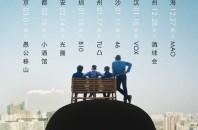 中国のバンド「旅行団」が広州ライブを開催