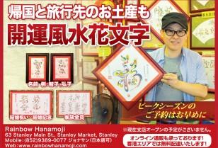 旧正月は開運風水花文字を飾ろう「Rainbow Hanamoji」赤柱(スタンレー)