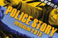 ジャッキー・チェン「ポリス・ストーリー2013」上映!