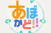 iPhoneの説明動画アプリ「あぼかど!!」