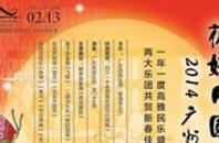 マカオ・チャイニーズ・オーケストラ公演「2014広州新春音楽会」広州市越秀区