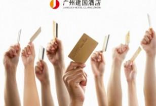 クレジットカード会計で無料ディナー券「広州建国ホテル」広州市