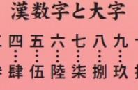 春節特集6・お年玉事情
