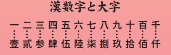 漢数字と大字