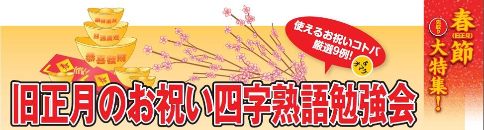 旧正月のお祝い四字熟語勉強会