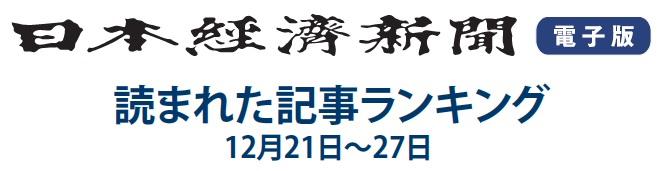 日本経済新聞 人気記事ランキング 12月21日~27日
