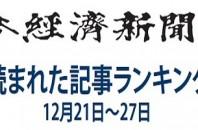 日本経済新聞 人気記事「2014年も円安・株高、楽観シナリオの死角」12月21日~27日