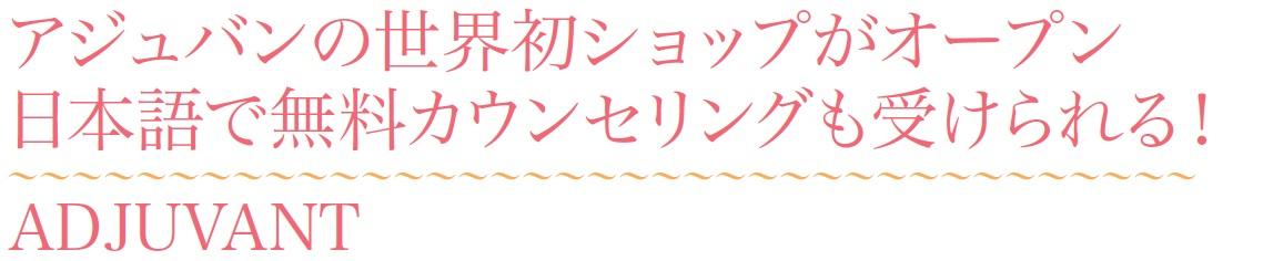 神戸アジュバン 日本語無料カウンセリング