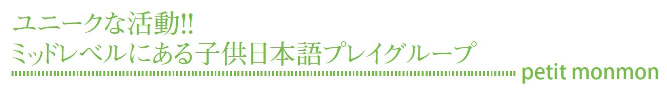 日本語プレイグループ