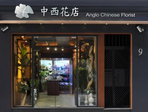 Anglo Chinese Florist 中西花店(香港)