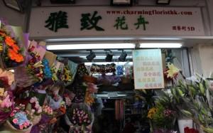 雅致花卉 Charming Florist(香港)
