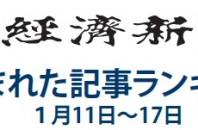 日本経済新聞 人気記事「お金がたまらない夫婦の3つの悪癖」1月11日~17日