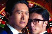 PPWおすすめ映画「賭城風雲 From Vegas to Macau」
