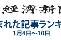 日本経済新聞 人気記事「選抜の772球 済美高のエース安楽は今」1月4日~10日