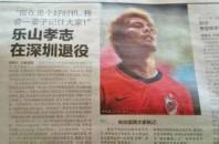 香港サッカー 楽山孝志選手が現役引退を発表