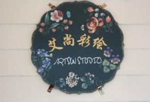 トールペイント「艾尚彩絵Artsun Design」深セン市南山区
