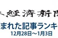 日本経済新聞 人気記事「ビットコイン、ギークが育てた無国籍通貨」 12月28日~1月3日