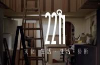 雑貨・アクセサリーとアート「22°N」深水埗(サムスイポー)