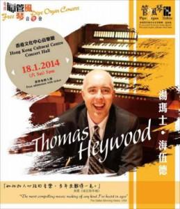 世界的オルガン演奏者「トーマス・ヘイウッド」無料コンサート