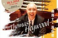 世界的オルガン演奏者「トーマス・ヘイウッド」無料コンサート!チムサーチョイ(尖沙咀)