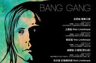 アイスランド音楽ライブ「Bang Gang」深セン