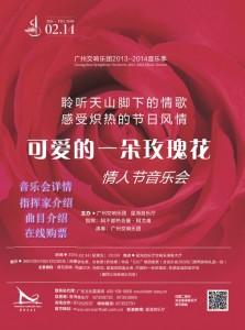 音楽会「かわいい一輪のバラ」