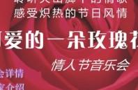 バレンタインデー音楽会「広州交響楽団」広州